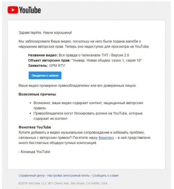 po trebovaniyu gazprom media 1 По требованию Газпром Медиа 6 обзоров проекта Научи хорошему про ТНТ заблокировали на YouTube