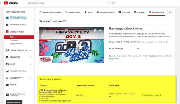 po trebovaniyu gazprom media 2 По требованию Газпром Медиа 6 обзоров проекта Научи хорошему про ТНТ заблокировали на YouTube