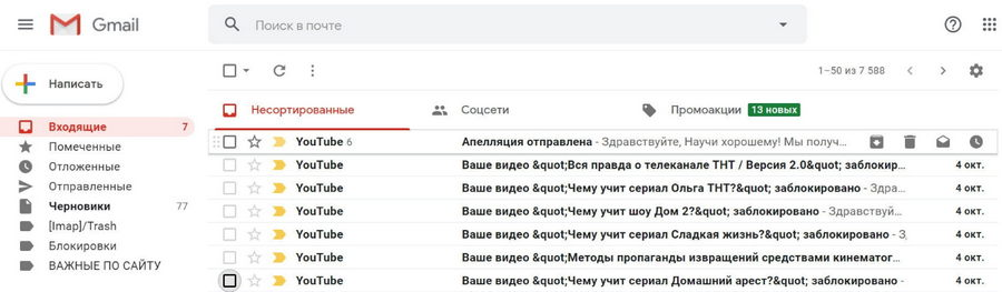 po trebovaniyu gazprom media 3 По требованию Газпром Медиа 6 обзоров проекта Научи хорошему про ТНТ заблокировали на YouTube