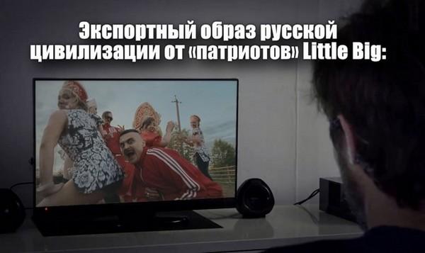 little big degradatsiya 3 Творчество Little Big: Сатира, эпатаж, гротеск – или деградация?