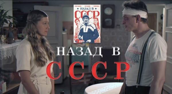«Назад в СССР» — Машина времени или Машина лжи?