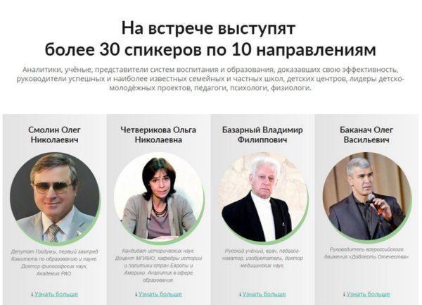 Образовательный форум «Наше Пространство 2020». Забота о будущем детей!