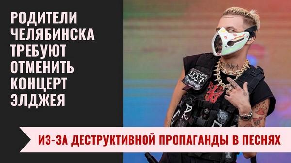 Родители Челябинска требуют отменить концерт Элджея из-за деструктивной пропаганды в песнях