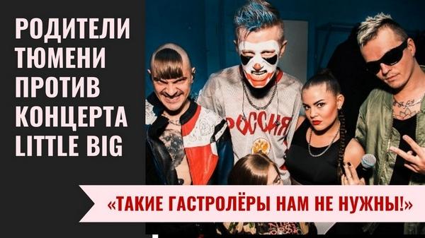 Родители Тюмени выступили против концерта Little Big