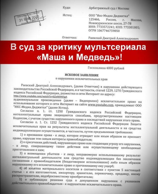Штраф 100 тысяч рублей за правду о вредности мультсериала «Маша и Медведь»!