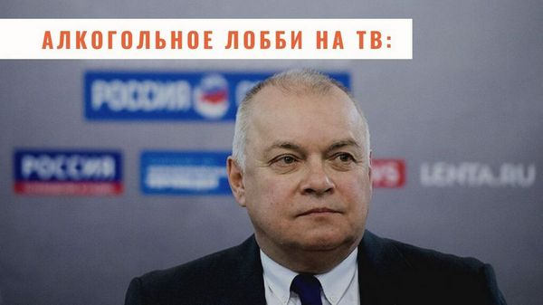 Дмитрий Киселев развернул информационную кампанию по спаиванию населения на «России-1»