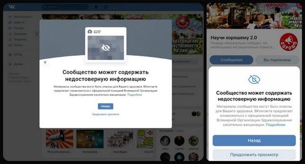 Цензура ВКонтакте: В отношении сообщества ВК «Научи хорошему 2.0» введены ограничения