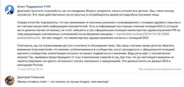 Цензура в отношении сообщества ВКонтакте «Научи хорошему 2.0». Краткая справка
