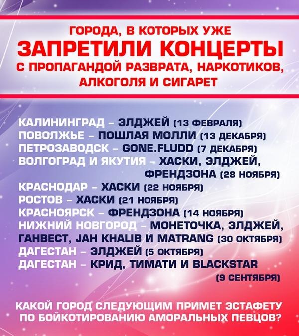 Тюменские родители против концертов Френдзоны и Егора Крида
