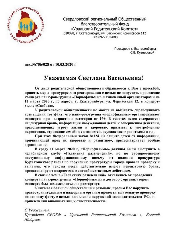 Очередная победа родителей: В Челябинске отменили концерт группы «Порнофильмы»