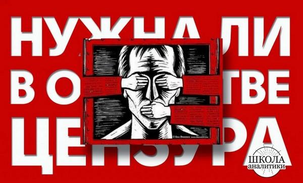 Виды цензуры в обществе