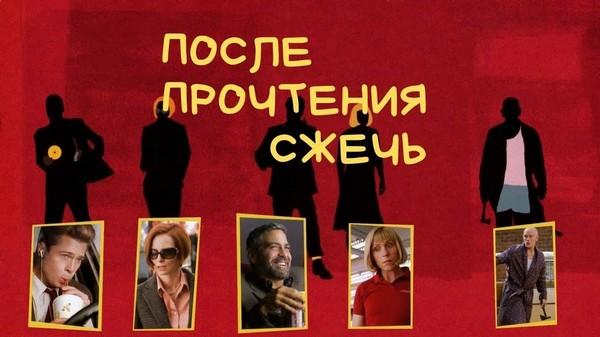 Моё знакомство с проектом «Другой разговор» и фильмом «После прочтения сжечь»