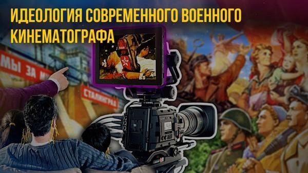 Идеология современного российского военного кинематографа