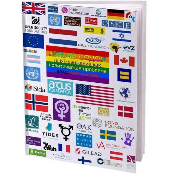 Книга Владимира Маслова «Новый Содом. ЛГБТ-движение как политическая проблема»