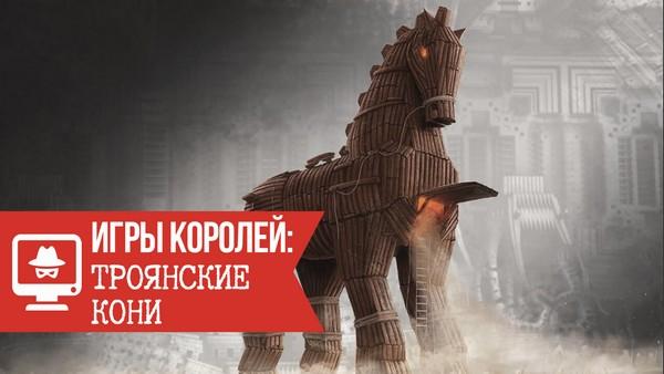 Игры Королей: Троянские кони