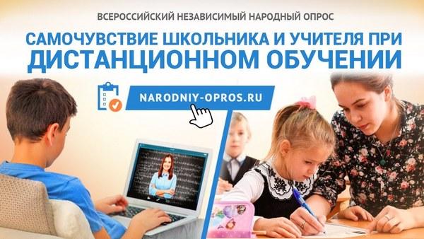 Всероссийский народный опрос: Самочувствие школьника и учителя при дистанционном обучении