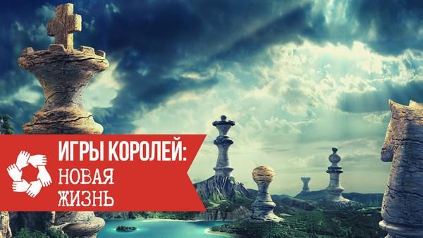 Игры Королей: Новая жизнь