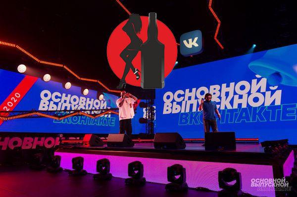 ВКонтакте и Минпросвещения провели «Выпускной-2020»: Мат, разврат и алкоголь