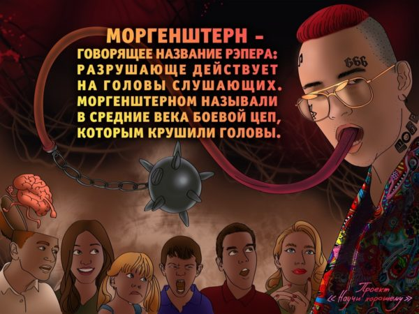 В Госдуме призвали оградить детей от песен, пропагандирующих наркотики и пошлость