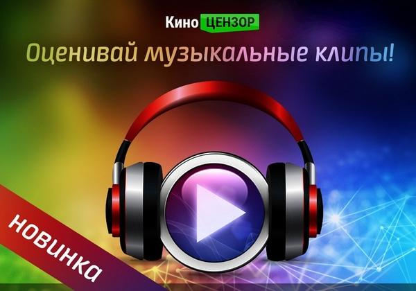 Новинка: Оценивай музыкальные клипы!