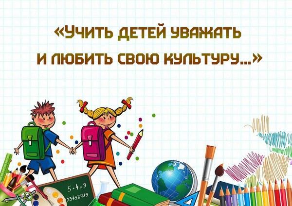 «Учить детей уважать и любить свою культуру…»
