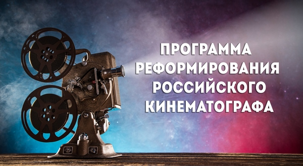 Участники кинофорума «Золотой Витязь» предложили реформу российского кинематографа