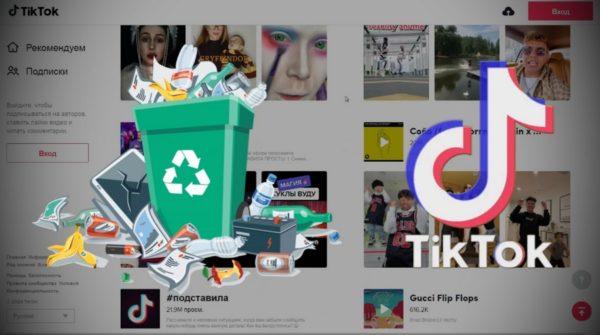 TikTok – инструмент формирования клипового мышления
