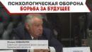 Выступление Михаила Ковальчука: Психологическая оборона. Борьба за будущее