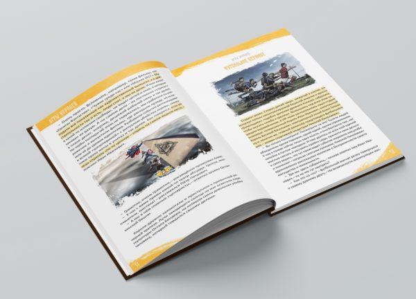 Поддержите печать книги «Игры Королей»!