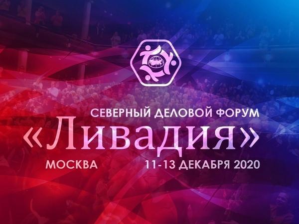 Форум «Ливадия-2020»: Управление с заботой о будущем