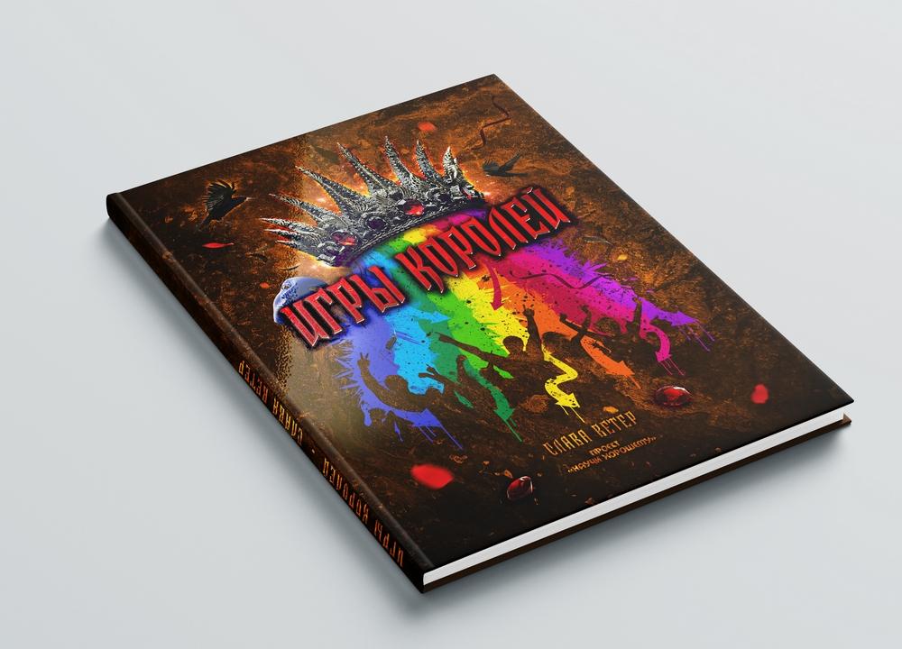 Книга «Игры королей»