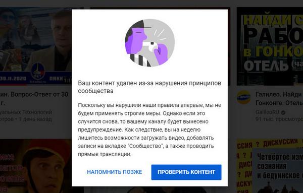Цензура ЛГБТ: YouTube удалил видеоролик «Технология продвижения извращений в России»