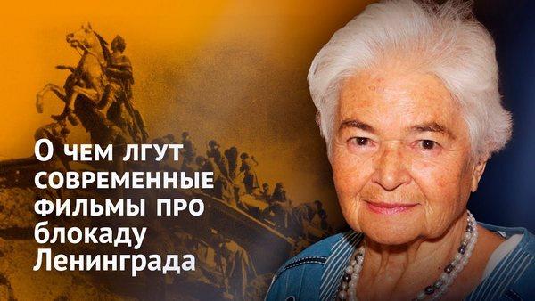 О чём лгут современные фильмы про блокаду Ленинграда?