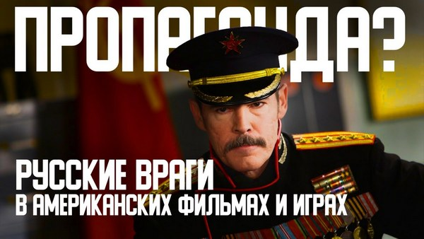 Почему русские в западной поп-культуре - злодеи?