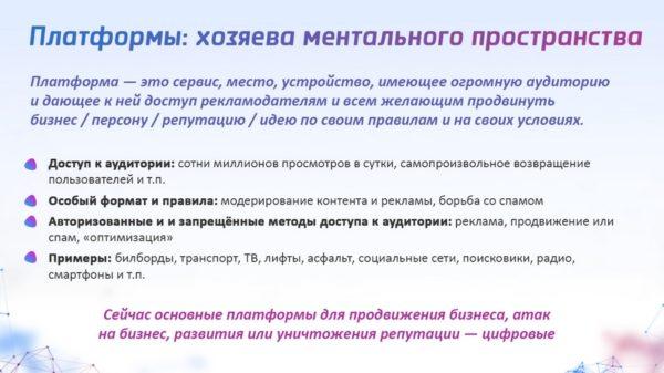 Игорь Ашманов: Цифровое пространство как поле боя