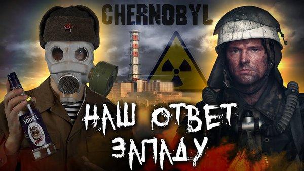 Наш ответ Западу? Об идеологической пустоте российского фильма «Чернобыль»