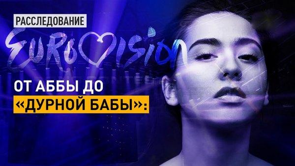 От Aббы до «дурной бабы»: История деградации Евровидения