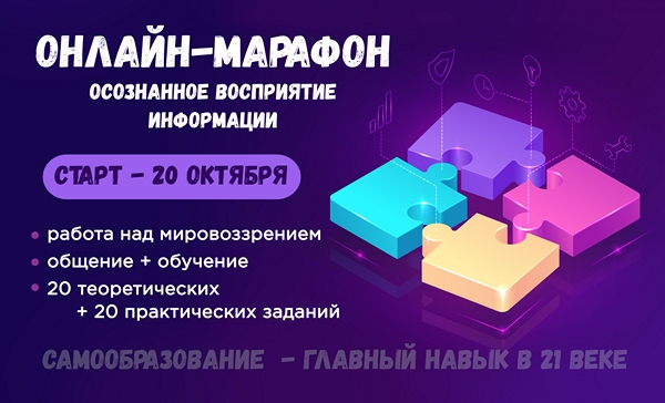 Онлайн-марафон «Осознанное восприятие информации»