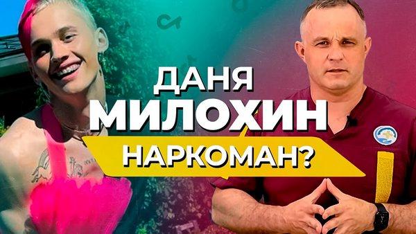 Даня Милохин: Звезда Тик Тока или наркоман? Мнение психиатра