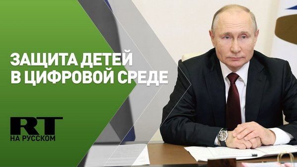 В России создан Альянс по защите детей в цифровой среде